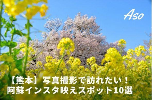 【熊本】写真撮影で訪れたい!阿蘇インスタ映えスポット10選