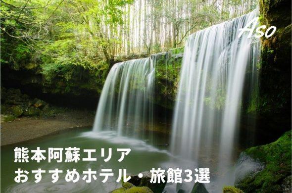 熊本 阿蘇エリアでおすすめなホテル・旅館3選