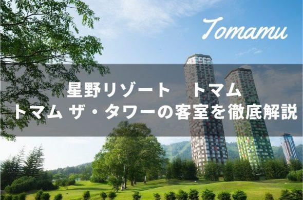 星野リゾート トマム ザ・タワー 全部屋【徹底比較】ツアーの予約も受付中!
