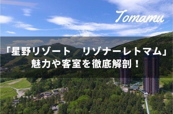 「星野リゾート トマム リゾナーレ」の全部屋紹介!人気の雲スイートやペットルームの最新情報も♪