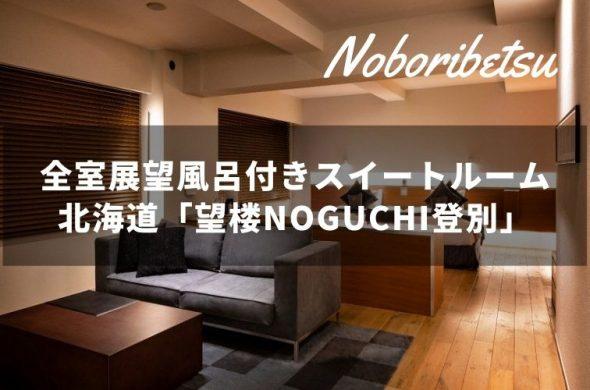 【登別温泉】望楼NOGUCHI登別 全室展望風呂付きスイートルームの大人だけに許された贅沢を味わう