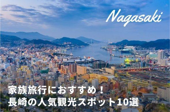 家族旅行におすすめ!長崎の人気観光スポット10選
