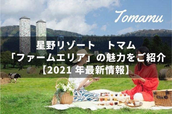 星野リゾート トマム『ファームエリア』の魅力をご紹介。大自然を満喫しよう!【2021 年最新情報】