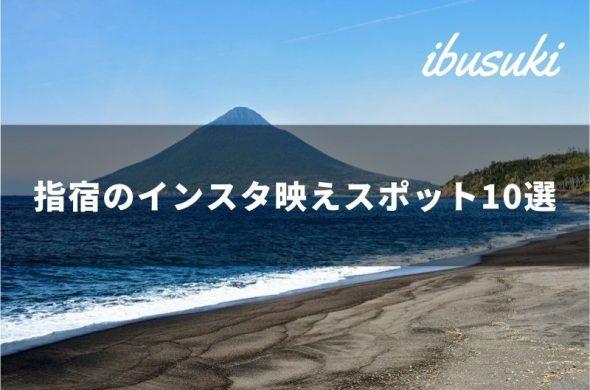 【鹿児島】砂風呂だけじゃない⁉ 指宿のインスタ映えスポット10選