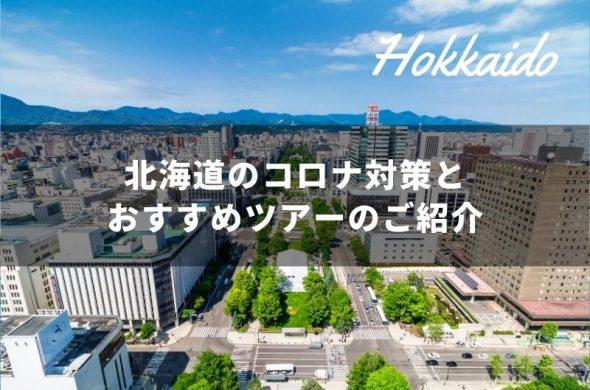 北海道旅行は夏行ける?北海道の最新コロナ対策とおすすめツアーをご紹介