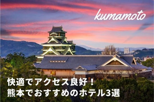 快適でアクセス良好!熊本でおすすめのホテル3選