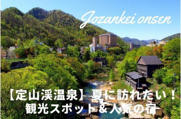 【定山渓温泉】おすすめホテル&定山渓観光スポットご紹介!