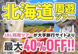 北海道周遊ツアー