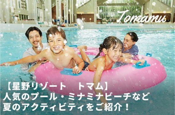 【北海道 アクティビティ】夏はミナミナビーチやGAO アウトドアセンターで「星野リゾート トマム」を大満喫!