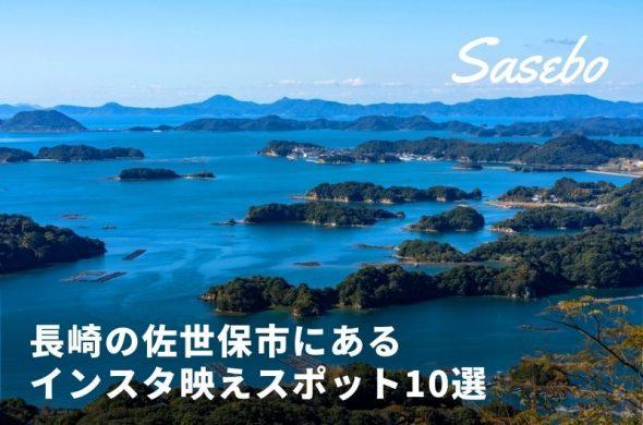 長崎の佐世保市にあるインスタ映えスポット10選