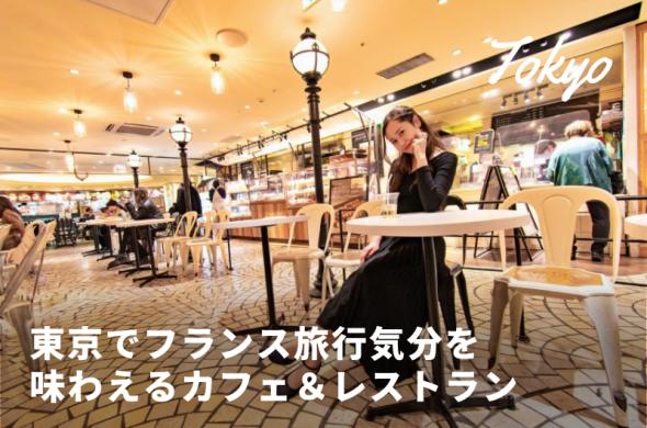 東京でフランス旅行気分を味わえるカフェ&レストラン4選
