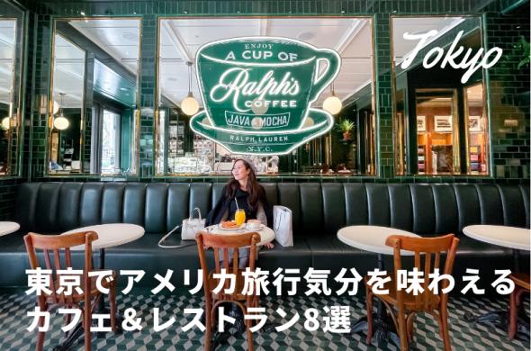 東京でアメリカ旅行気分が味わえるカフェ&レストラン8選