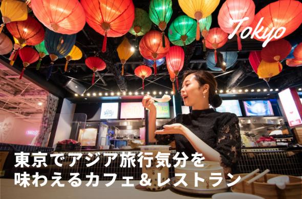 東京でアジア旅行気分が味わえるカフェ&レストラン4選