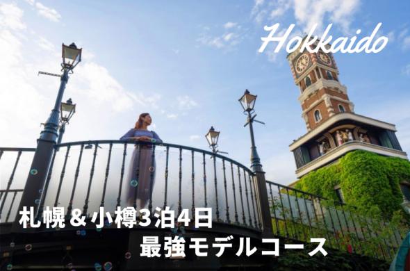 夏休みは北海道でグルメ&絶景を満喫!札幌&小樽3泊4日最強モデルコース