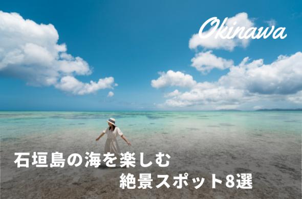石垣島の海を楽しむ絶景スポット8選