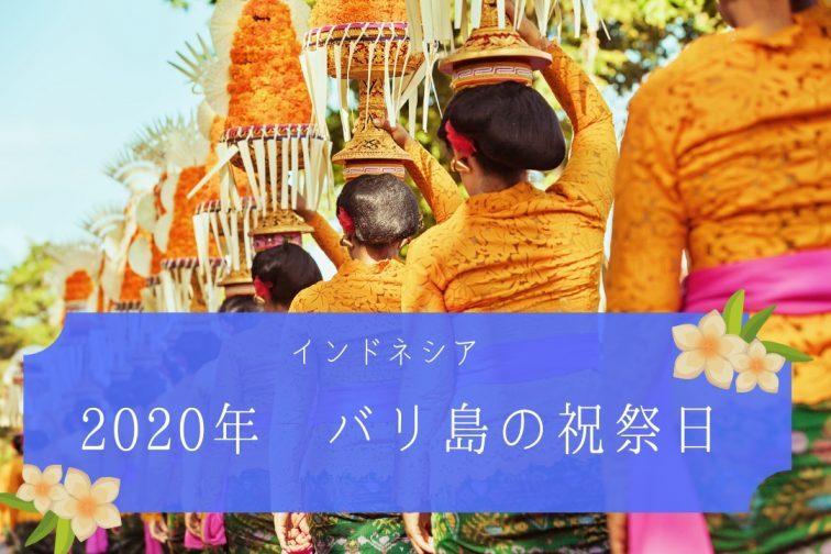 2020年 インドネシア・バリ島の祝祭日