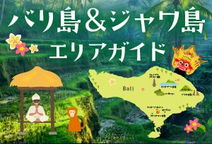 バリ島&ジャワ島エリアガイド
