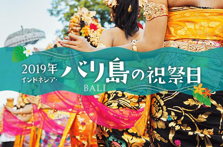 2019年 インドネシア・バリ島の祝祭日