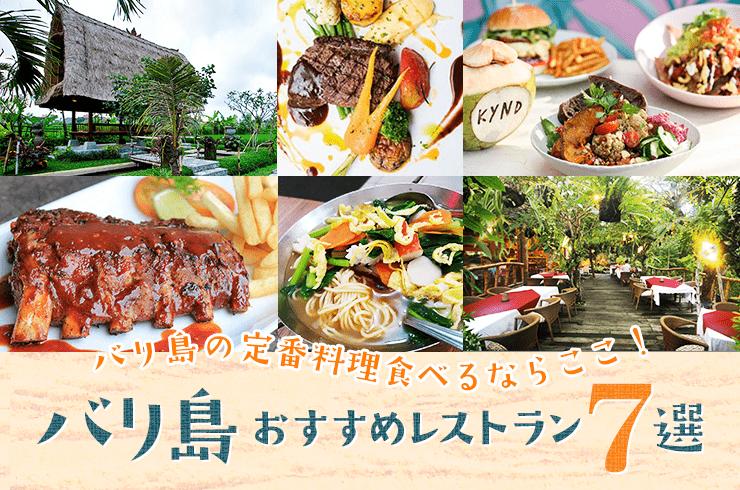 バリ島の定番料理食べるならここ!おすすめレストラン7選