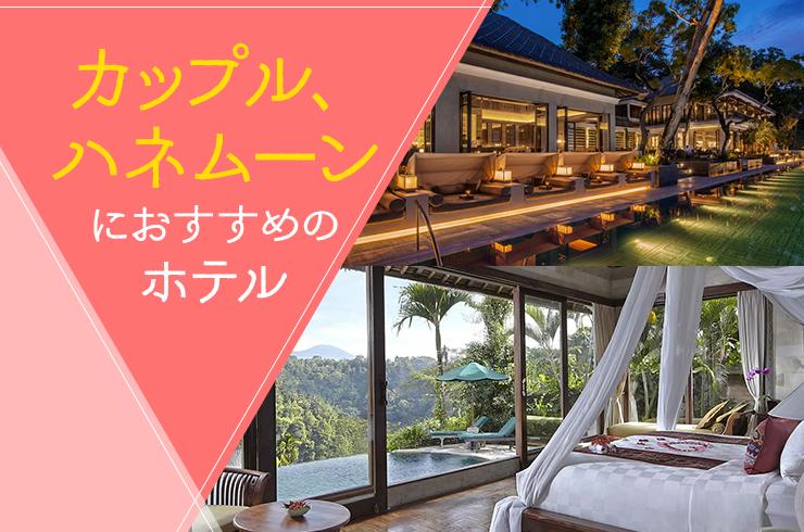 ハネムーンで行くなら!カップルにおすすめのバリ島ホテル3選