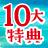 TSJオリジナル10大特典