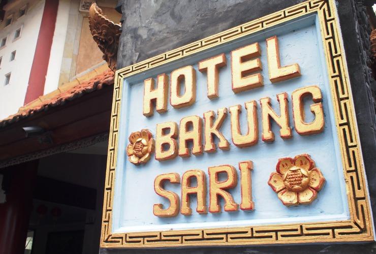 バクン サリ ホテル 入口