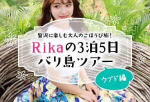 贅沢に楽しむ大人のごほうび旅 Rikaの3泊5日バリ島ツアー