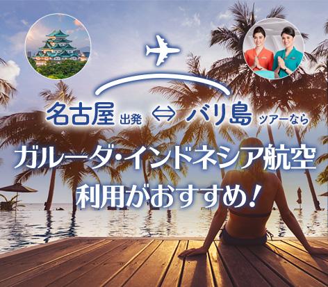 名古屋発バリ島ツアーはガルーダ・インドネシア航空がおすすめ!