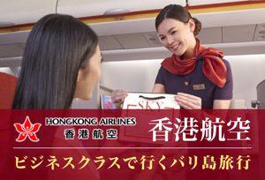 香港航空ビジネスクラス
