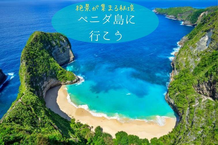 バリ島から日帰りで行ける絶景が集まる秘境「ペニダ島ツアー」に行こう