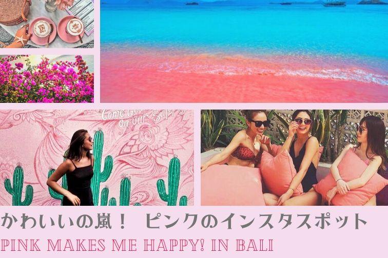 かわいいの嵐! バリ島で私を幸せにするピンクのインスタスポット特集