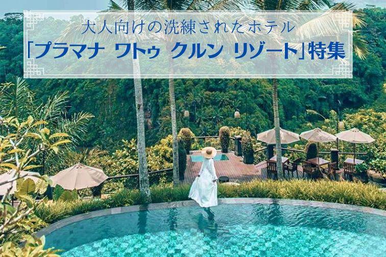 大人向けの洗練されたホテル 「プラマナ ワトゥ クルン リゾート」特集