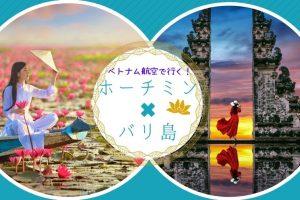 ベトナム航空で行くバリ島&ホーチミン周遊ツアー (3)