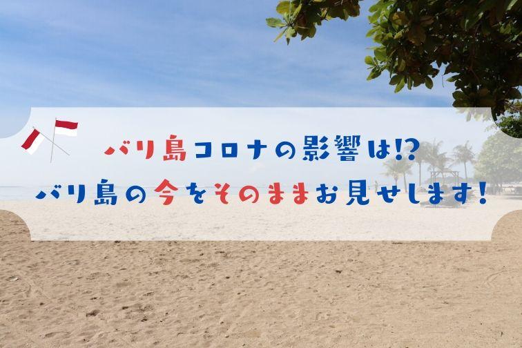 【最新情報】ついに入国の兆しが!コロナの影響は!?バリ島の「今」を動画でリポート