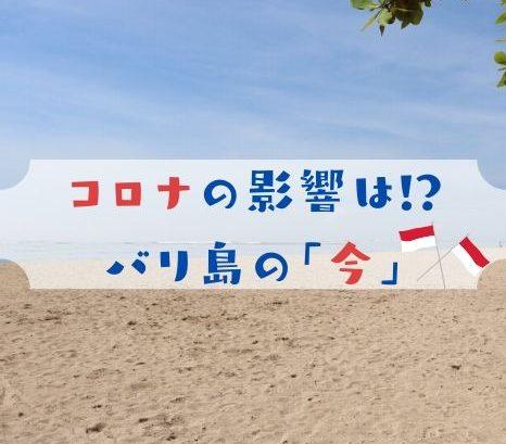 トップ用 バリ島コロナの影響は!_ バリ島の今