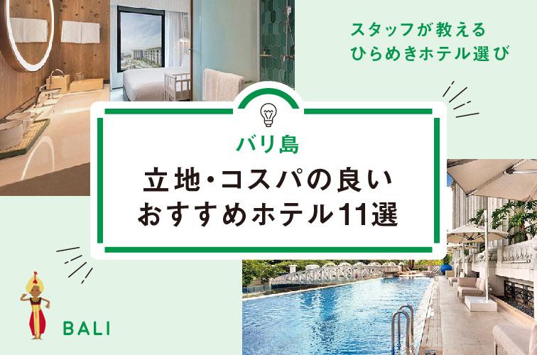 【バリ島】旅行会社スタッフが教えるひらめきホテル選び!立地・コスパの良いおすすめホテル11選