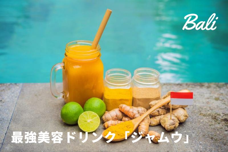 バリ島の最強健康美容ドリンク「ジャムウ」の効果がすごい!