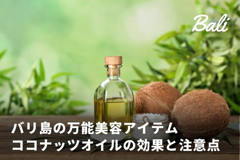 バリ島の万能美容アイテム「ココナッツオイル」の効果と注意点