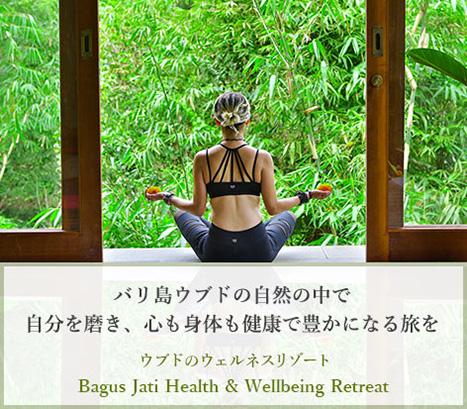 バグース ジャティ ヘルス&ウェルビーイング リトリート バリ島ウブドの自然の中で 自分を磨き、心も身体も健康で豊かになる旅を