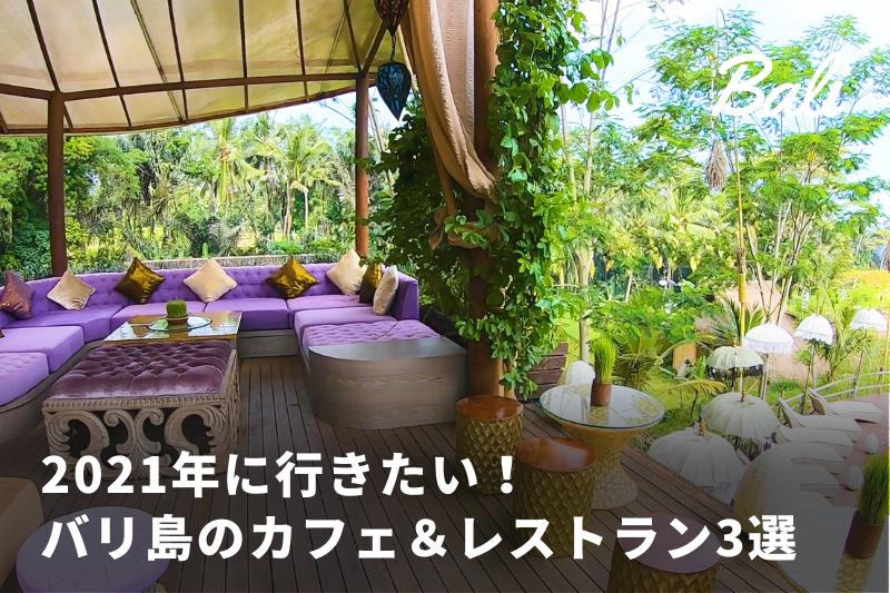 2021年に行きたい!バリ島のおすすめカフェ&レストラン3選