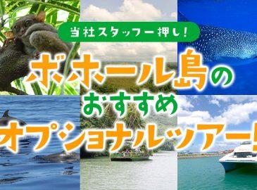 ボホール島のおすすめオプショナルツアー!