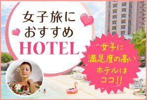 セブ女子旅におすすめホテル