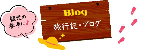 旅行記・ブログ