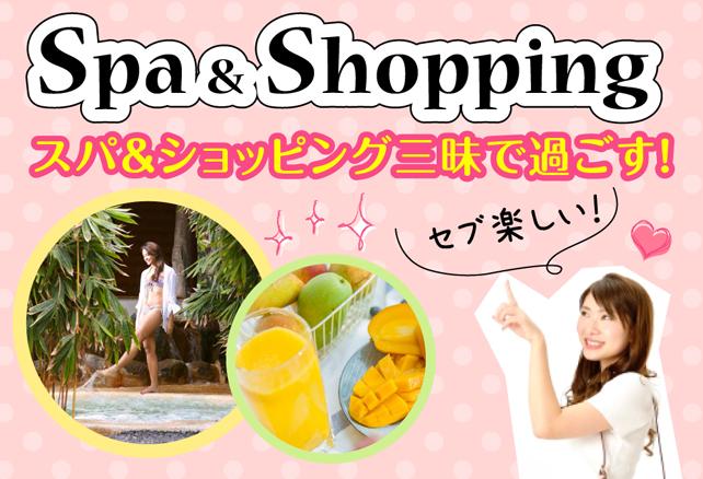 スパ&ショッピング三昧で過ごすセブ島!