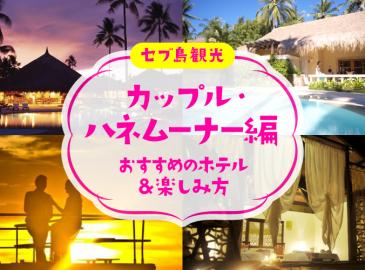 【セブ島観光】カップル・ハネムーナー編