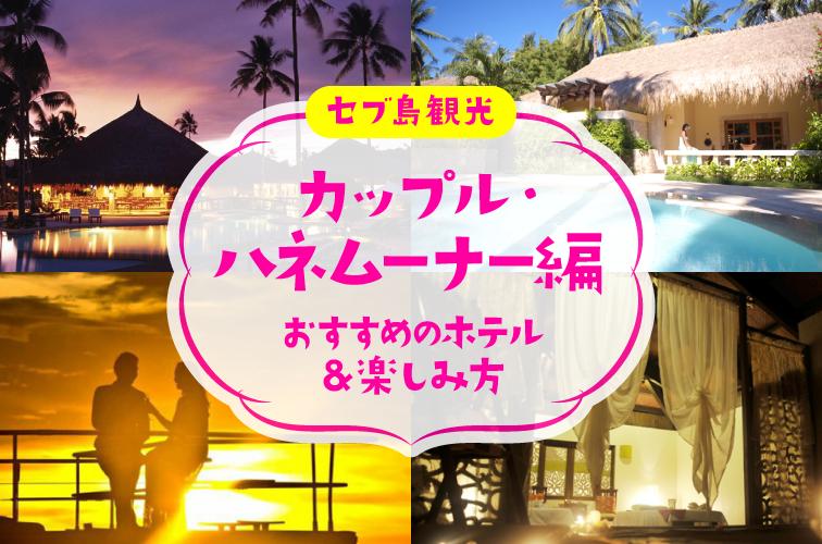 【セブ島観光】カップル・ハネムーナー編:最適なホテル&おすすめの過ごし方を教えます!特典満載のお得なツアーもご用意!