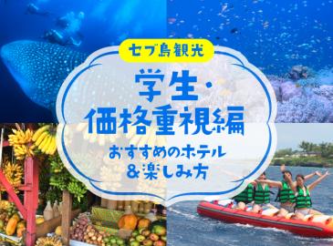 【セブ島観光】学生・価格重視編