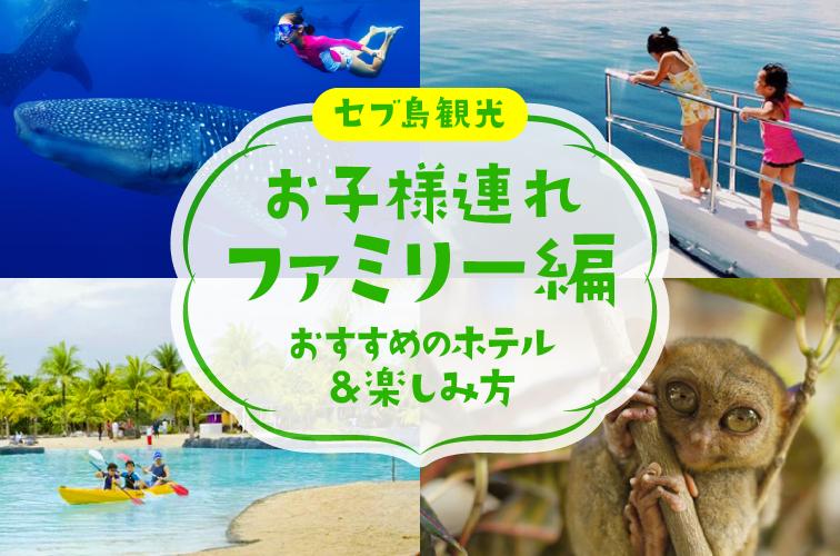 【セブ島観光】お子様連れファミリー編