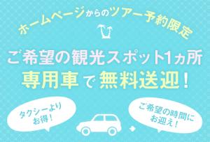 ホームページからのご予約限定 ご希望の観光スポット1ヵ所 専用車で無料送迎!