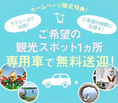 ホームページ限定特典!ご希望の観光スポット1ヵ所 専用車で無料送迎!
